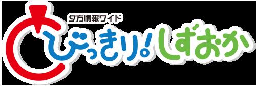 8月2日(金)静岡朝日テレビ「とびっきり静岡」出演のお知らせ。