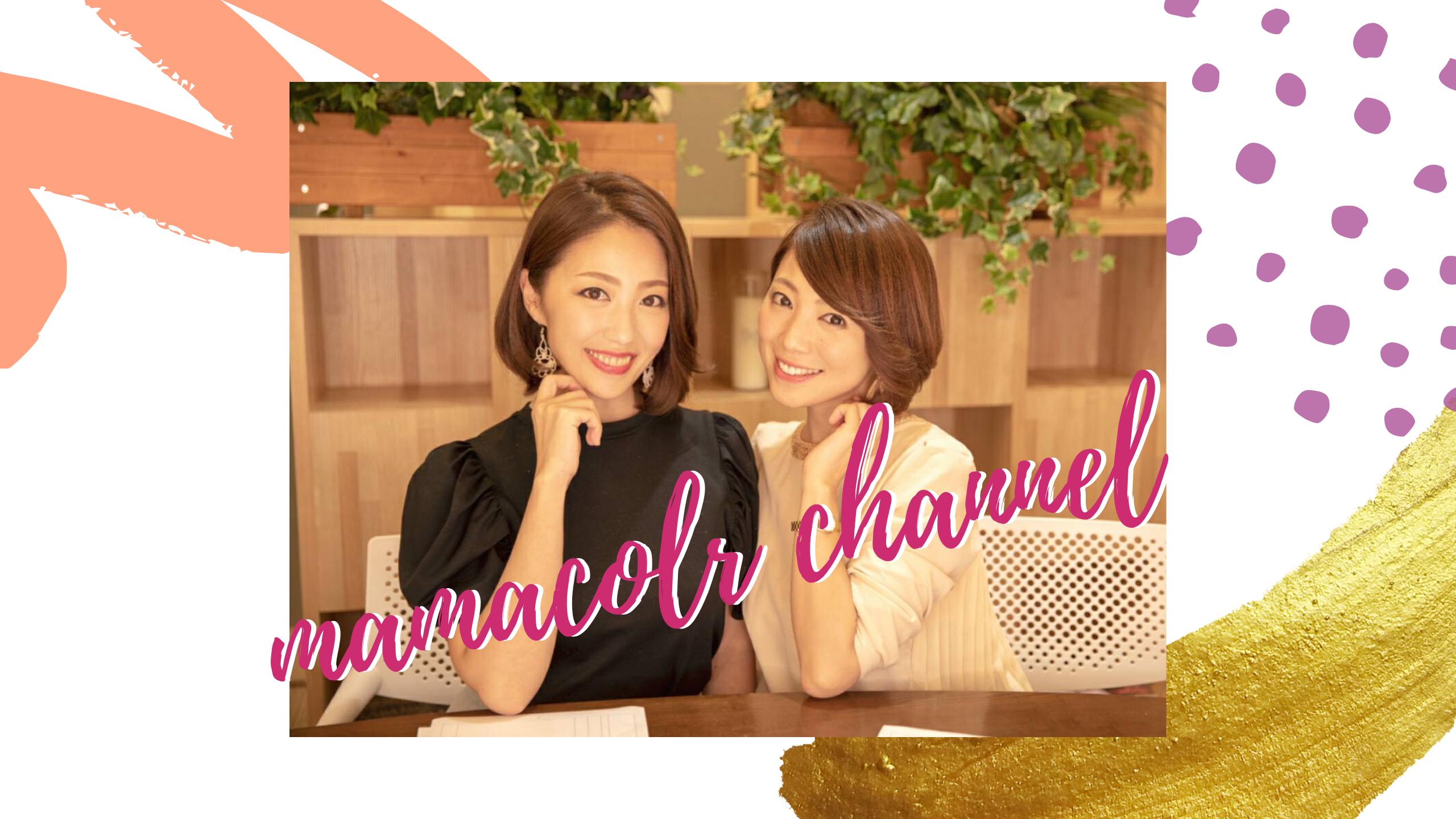 公式YouTubeチャンネル「ママカラチャンネル」 を11月22日(金)より配信をスタートします。