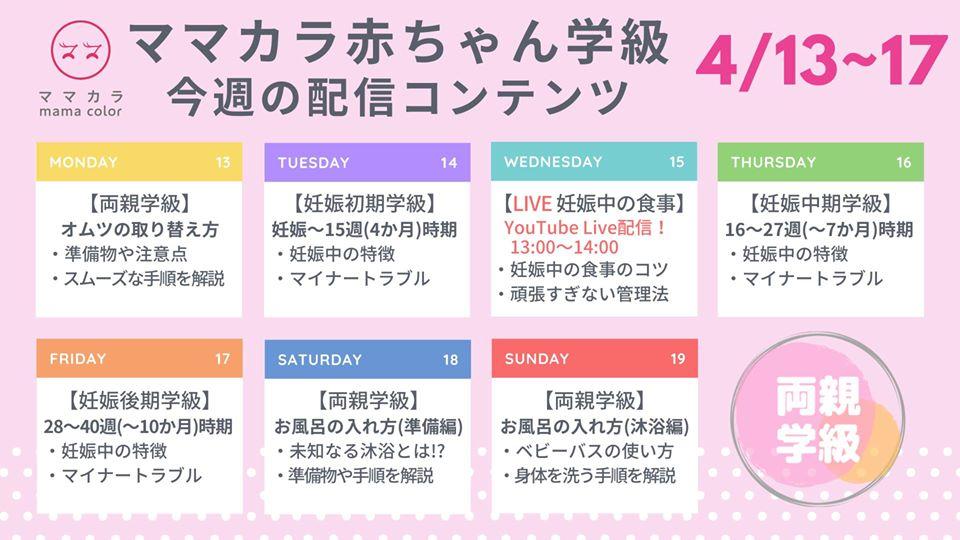 4月13日(月)「ママカラ赤ちゃん学級」今週の配信コンテンツのお知らせ