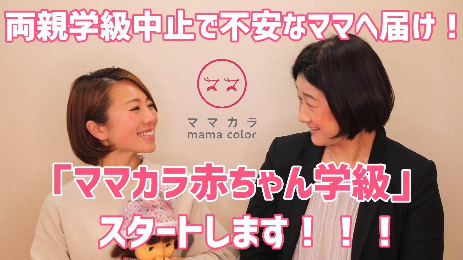 4月9日(木)オンライン番組「ママカラ赤ちゃん学級」をスタートします